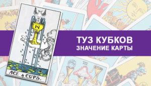 Значение и толкование аркана Таро Туз Кубков в разных сферах