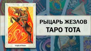 Внутренний смысл и толкование аркана Таро Рыцарь Жезлов