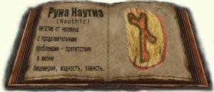 Значение, описание и толкование руны Наутиз