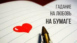 Лучшие способы гадания на любовь на бумаге