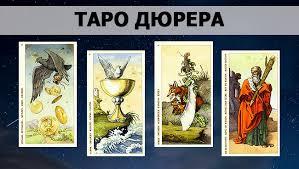 Обзор и особенности колоды карт Таро Дюрера
