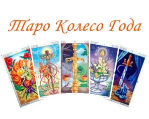 Обзор и особенности колоды карт Таро Колесо Года